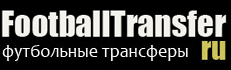 FootballTransfer.ru